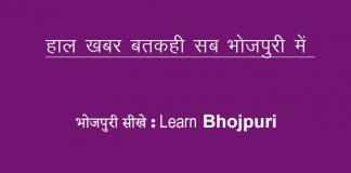 भोजपुरी सीखे | Learn Bhojpuri | सातवा दिन