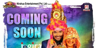 Bhojpuri Film Ghoonghat Me Ghotala