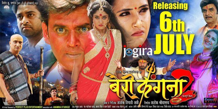 रवि किशन अभिनीत भोजपुरी फिल्म बैरी कंगना -2