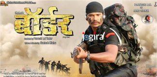 bhojpuri film border