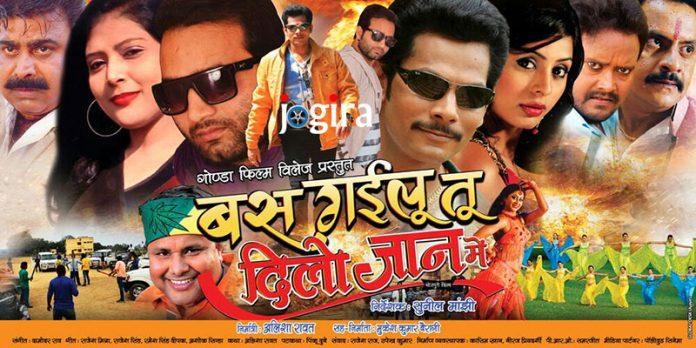 भोजपुरी फिल्म बस गइलू तू दिलो जान में