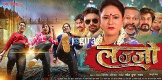भोजपुरी फिल्म लज्जो का पोस्टर