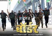 dinesh lal yadav film border