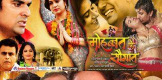 महिला संघर्ष पर आधारित दो भोजपुरी फिल्में लज्जो और मोहब्बत के सौगात