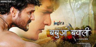 अक्षरा सिंह की फिल्म बबुआ बवाली