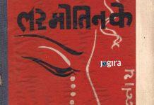 भोजपुरी गज़ल संग्रह लर मोतियन के
