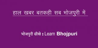 भोजपुरी सीखे | Learn Bhojpuri | आठवाँ दिन
