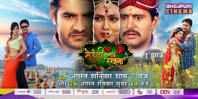भोजपुरी सिनेमा चैनल पर मेंहदी लगा के रखना-2