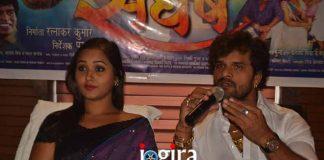 खेसारीलाल यादव और काजल राघवानी स्टरार भोजपुरी फिल्म संघर्ष