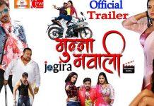 प्रमोद प्रेमी की भोजपुरी फिल्म मुन्ना मवाली