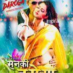 रवि किशन की फिल्म सनकी दरोगा