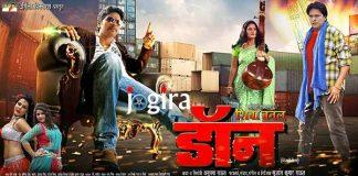 यश कुमार की भोजपुरी फिल्म शिवा बनल डॉन