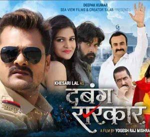 खेसारीलाल यादव (Khesari Lal Yadav) फिल्म दबंग सरकार (Dabang sarkar) में