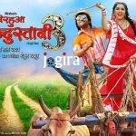 भोजपुरी फिल्म निरहुआ हिंदुस्तानी 3 में निरहुआ के साथ आम्रपाली