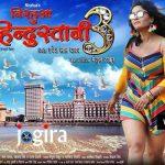 भोजपुरी फिल्म निरहुआ हिंदुस्तानी 3