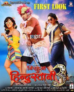 भोजपुरी फिल्म निरहुआ हिंदुस्तानी 3 का पोस्टर और फर्स्ट लुक