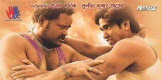 फिल्म बनारसी पहलवान का पोस्टर