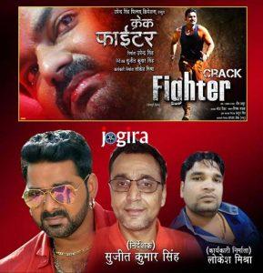 पवन सिंह और सुजीत कुमार सिंह की अगली फिल्म क्रेक फाईटर