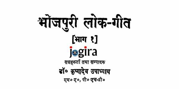 डॉ० कृष्णदेव उपाध्याय जी के लिखल भोजपुरी लोकगीत