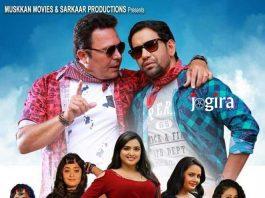 भोजपुरी फिल्म जय वीरू का पोस्टर