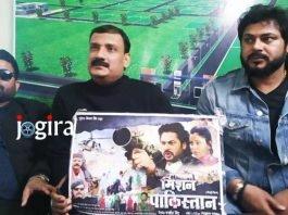 देशभक्ति से ओतप्रोत है फिल्म मिशन पाकिस्तान