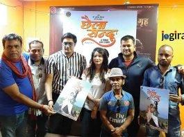 भोजपुरी फिल्म छैला सन्दू का फर्स्ट लुक जारी