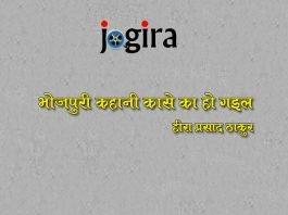 भोजपुरी कहानी कासे का हो गइल | हीरा प्रसाद ठाकुर