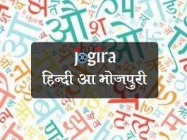 हिन्दी आ भोजपुरी