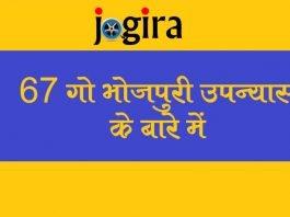 67 गो भोजपुरी उपन्यास के बारे में
