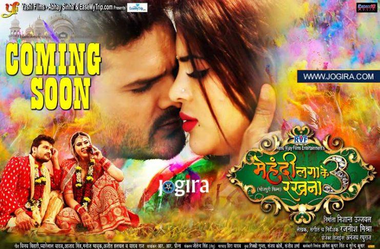 mehandi laga ke rakhna bhojpuri film