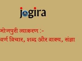 भोजपुरी व्याकरण | वर्ण विचार, शब्द और वाक्य, संज्ञा | Bhojpuri Language Grammar