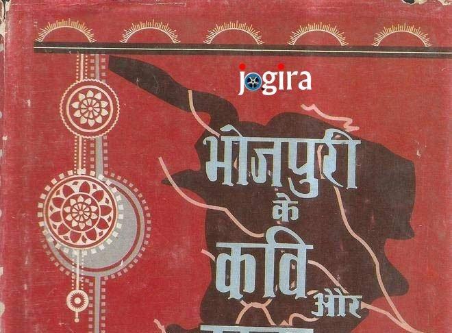 भोजपुरी के कवि और काव्य : श्री दुर्गाशंकर प्रसाद सिंह